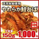 鮭とば 北海道産 天然秋鮭/新商品 やわらか鮭とば/150g/送料無料/メール便