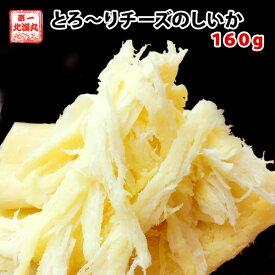 1000円 送料無料 おつまみ チーズのしいか 160g いか 珍味 北海道 常温 ワイン チーズ