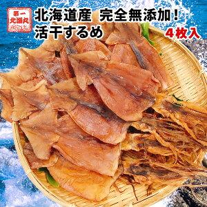 1000円 送料無料 おつまみ 北海道産 無添加スルメ 4枚入 いか するめ 珍味 あたりめ ゲソ付