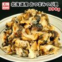 つぶ 北海道産 おつまみつぶ貝 お得390g(130g×3) 送料無料
