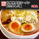1000円 ラーメン 送料無料 北海道 5食セット 札幌熟成生麺 5種スープ食べ比べ ポッキリ 醤油 みそ 塩