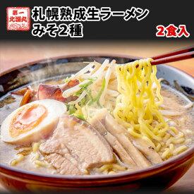 送料無料 お試し味噌2食 500円 北海道 ラーメン 札幌熟成生麺 目利き厳選 味噌2種 送料無料