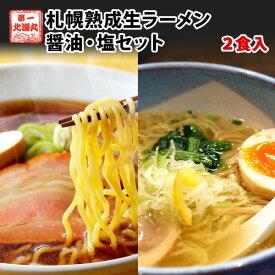 送料無料 お試し醤油・塩セット 500円 北海道 ラーメン 札幌熟成生麺 目利き厳選
