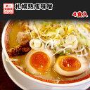 ラーメン 送料無料 札幌熟成生麺 濃厚味噌4食セット 北海道 みそ