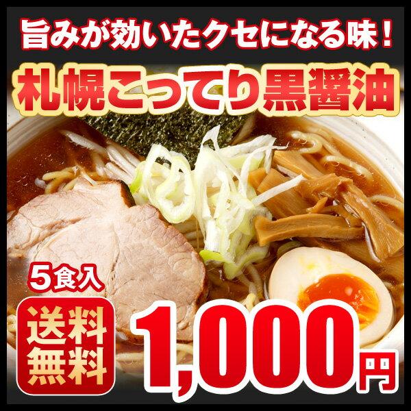 送料無料 札幌熟成生麺 こってり醤油5食セット1000円 北海道 ラーメン 目利き厳選