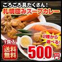 送料無料 3種から選べる 札幌極みスープカレー 1食 豚角煮・チキン・ホタテ 北海道 カレー レトルト 500円ポッ…