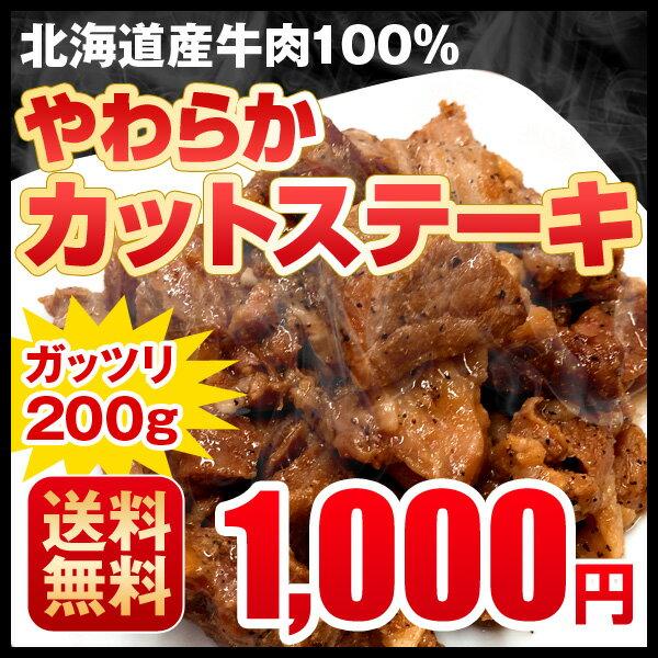 やわらかカットステーキ 200g 送料無料 北海道産 牛肉 ステーキ ガーリックペッパー メール便 1000円 ポッキリ