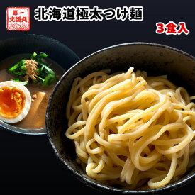 ラーメン 送料無料 つけ麺 3食 濃厚魚介豚骨 北海道 極太生麺 お取り寄せ 魚粉
