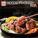 送料無料 北海道 味付ジンギスカン 2食 レトルト ジンギスカン丼 おつまみ 肉