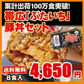 プレゼント 送料無料 北海道帯広の繁盛店 豚丼8食セット(130g×8食入) 十勝 豚丼 【ギフト】