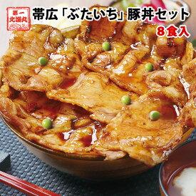 敬老の日 ギフト 北海道直送 送料無料 北海道帯広の繁盛店 豚丼8食セット(130g×8食入) 十勝 豚丼 十勝 なつぞら