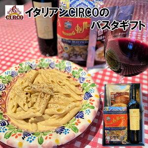 CIRCOのパスタギフト ワイン・チーズソース・ペンネ 特濃チーズパスタソース あえるだけ簡単 レトルト