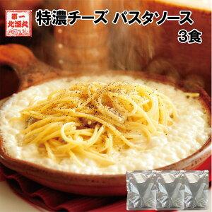 パスタソース チーズ 特濃チーズパスタソース あえるだけ簡単 レトルト