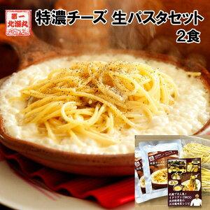 生パスタセット チーズ 特濃チーズパスタソース あえるだけ簡単 レトルト 平麺 特製レシピ付