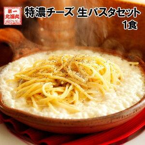 お試し 生パスタセット チーズ 特濃チーズパスタソース あえるだけ簡単 レトルト 平麺 特製レシピ付 1食セット