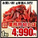 北海道産 天然秋鮭 ひと口サイズ 業務用1kg(500g×2) 送料無料 鮭とば メール便