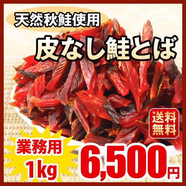 鮭とば 北海道産 天然秋鮭 ひと口サイズ 皮なし 業務用1kg(500g×2) 送料無料 メール便