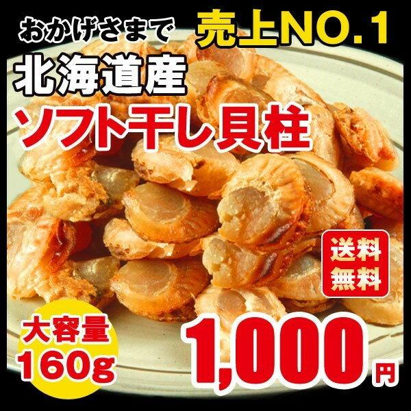 北海道噴火湾産ほたて ソフト干し貝柱 メール便 大容量160g ホタテ ほたて 1000円 送料無料 ポッキリ