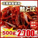 北海道産 天然秋鮭 ひと口サイズ 大容量500g 送料無料 メール便 鮭とば