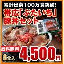送料無料/贈り物にもご自宅用にも大人気/北海道帯広の繁盛店 豚丼8食セット(2食入・1パック×4)