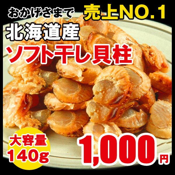 北海道噴火湾産ほたて ソフト干し貝柱 メール便 大容量140g ホタテ ほたて 1000円 送料無料 ポッキリ