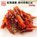 新発売 【北海丸の鮭とば】 お試し大容量200g 皮付き鮭とば 北海道産天然秋鮭を使用 おつまみ 鮭 サーモン