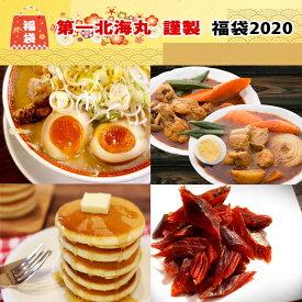 福袋 2020 北海道 グルメ 詰合せ ラーメン スープカレー 鮭とば ほたて 6〜8種おまかせ 送料無料