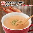 スープ 海老クリームスープ 北海道産 送料無料 12食 甘エビ 1000円 ぽっきり
