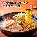 ラーメン 送料無料 北海道 5食セット 札幌熟成生麺 5種スープ食べ比べ ポッキリ 醤油 みそ 塩 1000円
