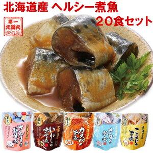 骨まで食べられる 北海道産 煮魚セット 20食セット レンジで簡単 レトルト 惣菜 おかずセット ご飯のお供 詰め合わせ 常温 保存 防災 非常食 保存食 仕送り 個包装