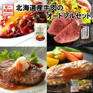 お歳暮 お年賀 ギフト 送料無料 北海道産牛肉 オードブルセット 帰歳暮