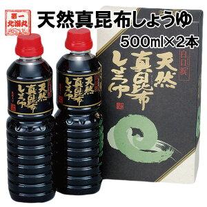 母の日 天然真昆布醤油 500ml×2本 本醸造 特選しょう油 白口浜 熟成昆布 函館