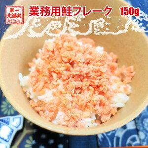 送料無料 ワンコイン 国産秋鮭使用 鮭フレーク 業務用 北海道 鮭 お弁当 おにぎり おかず