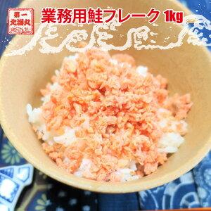 送料無料 国産秋鮭使用 鮭フレーク 業務用 1kg 北海道 鮭 お弁当 おにぎり おかず