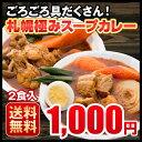 【スーパーDEAL】送料無料 3種から選べる 札幌極みスープカレー 2食 豚角煮・チキン・ホタテ 北海道 カレー レ…