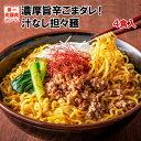 送料無料 汁なし担々麺 4食 ラーメン まぜそば 濃厚 ごまタレ 辛 生麺 新発売