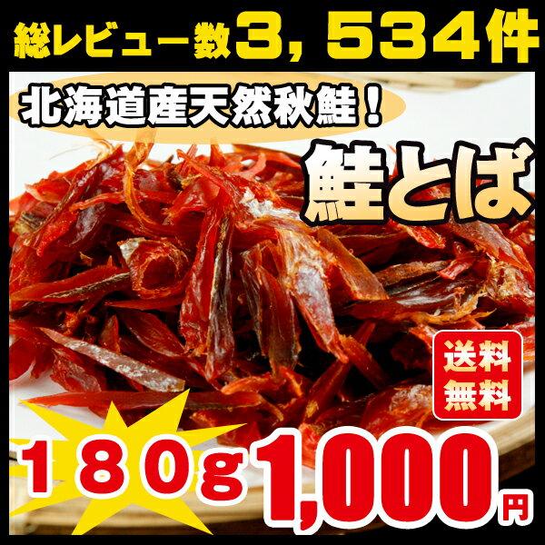 鮭とば 北海道産 天然秋鮭 ひと口サイズ わけあり 180g 送料無料 メール便 おつまみ 珍味