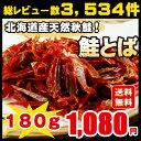 鮭とば 北海道産 天然秋鮭 ひと口サイズ わけあり 180g 送料無料 メール便 おつまみ ...