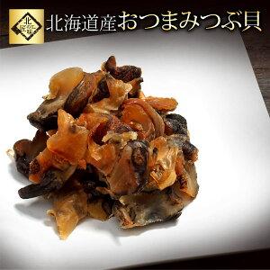 おつまみつぶ貝 北海道厳選 干物 海鮮