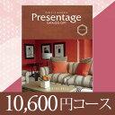 カタログギフト『10,600円コース』( 送料無料 内祝い お返し 出産内祝い 結婚内祝い ギフト 出産祝い 人気 贈答 カタ…