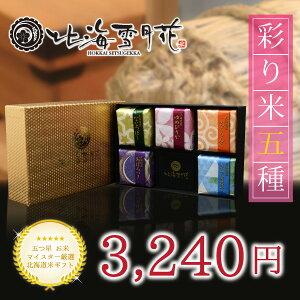 【ポイント5倍】「彩り米 5種」 出産内祝い 内祝い ...