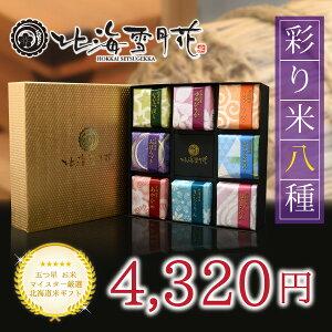 【ポイント5倍】「彩り米 8種」 出産内祝い 内祝い ...