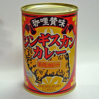 Canned mutton Curry