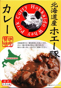 北海道産 ホエー豚カレー