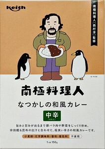 南極料理人 なつかしの和風カレー