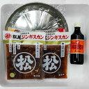 松尾ジンギスカン特上ラム400g×2・ベルのタレ・簡易鍋 Aセット