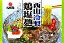 西山製麺 冷製 鶏塩麺(とりしおめん)【夏季限定】