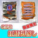 <訳あり>紅鮭切落し 中辛塩 1kg