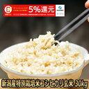 新米 令和元年産 新潟産 特別栽培米 コシヒカリ 玄米 10kg×3袋 (ほぼ 無農薬 栽培) 【玄米 30kg 送料無料】【新潟…