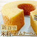 【お中元 ギフト】米粉のバームクーヘン 新潟県 胎内産米粉100% サイズ(約):直径13cm×高さ4cm 小麦粉不使用 …